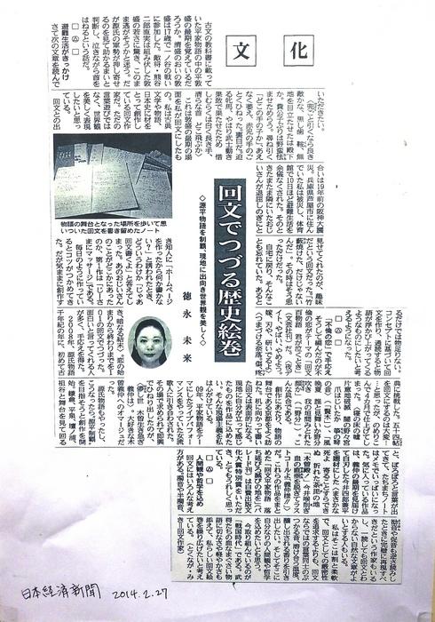 徳永未来回文日経文化欄記事