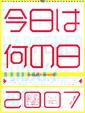 kinenbi2007.png